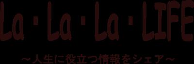 La・La・La・LIFE